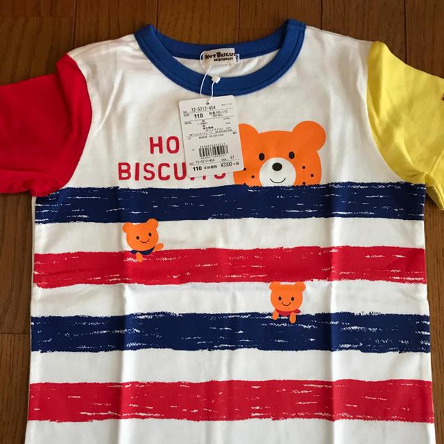 mikihouse(ミキハウス)のミキハウス  Tシャツ 新品 110 キッズ/ベビー/マタニティのキッズ服男の子用(90cm~)(Tシャツ/カットソー)の商品写真