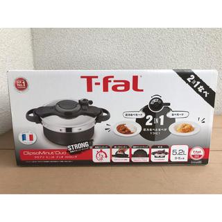 【新品未使用】T-FAL クリプソ ミニット デュオ ストロング 5.2L