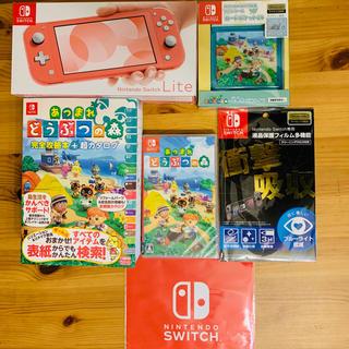 任天堂 - Nintendo Switch Light コーラル 動物の森ソフト+攻略本