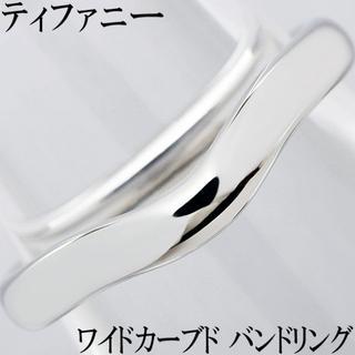 ティファニー(Tiffany & Co.)のティファニー ワイド カーブド バンドリング Pt メンズ 指輪 14号(リング(指輪))
