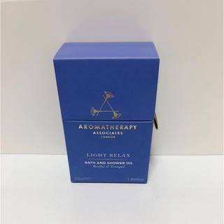 アロマセラピーアソシエイツ(AROMATHERAPY ASSOCIATES)のアロマセラピーアソシエイツ ライトリラックス バスシャワーオイル(入浴剤/バスソルト)