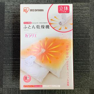 アイリスオーヤマ - ★新品★アイリスオーヤマ カラリエ ふとん乾燥機 FKW-C2-W