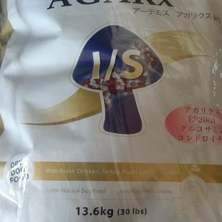 アーテミス(ARTEMIS)のアーテミス アガリスク IS 中粒 13.6kg(ペットフード)