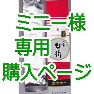 八雲白折【赤印】 緑茶 こけい茶 抹茶 くきブレンド茶 お茶っぱ お茶の葉 煎茶(茶)