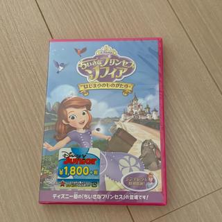 Disney - ちいさなプリンセス ソフィア/はじまりのものがたり DVD