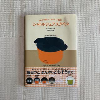サーモス(THERMOS)の書籍 シャトルシェフスタイル(料理/グルメ)