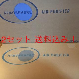 アムウェイ(Amway)のアトモスフィア空気清浄機S フィルターセット 2セット最安値送料込み アムウェイ(空気清浄器)