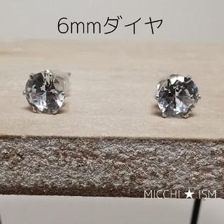 【新品】大人気☆流行りキュービックジルコニアダイヤ0.5ctピアスシンプル輝石