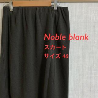 ノーブル(Noble)のNoble Blank レディース スカート サイズ40(ひざ丈スカート)