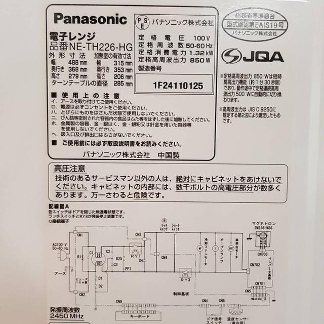 Panasonic(パナソニック)の電子レンジ!Panasonic スマホ/家電/カメラの調理家電(電子レンジ)の商品写真