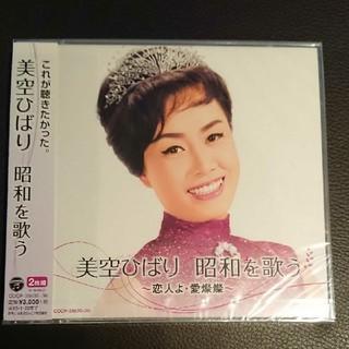 美空ひばり/昭和を歌う ~恋人よ・愛燦燦~ (CD2枚組) 新品(演歌)