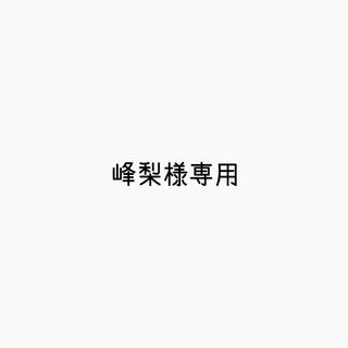 ヒステリックミニ(HYSTERIC MINI)の峰梨様専用(その他)