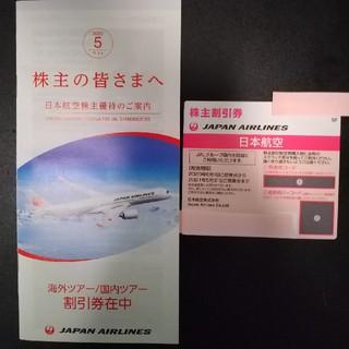 JAL(日本航空) - JAL 株主優待券 1枚 2021年5月末迄
