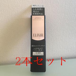 エリクシール(ELIXIR)のエリクシール ホワイト エンリッチド リンクルホワイトクリーム S(15g)(フェイスクリーム)