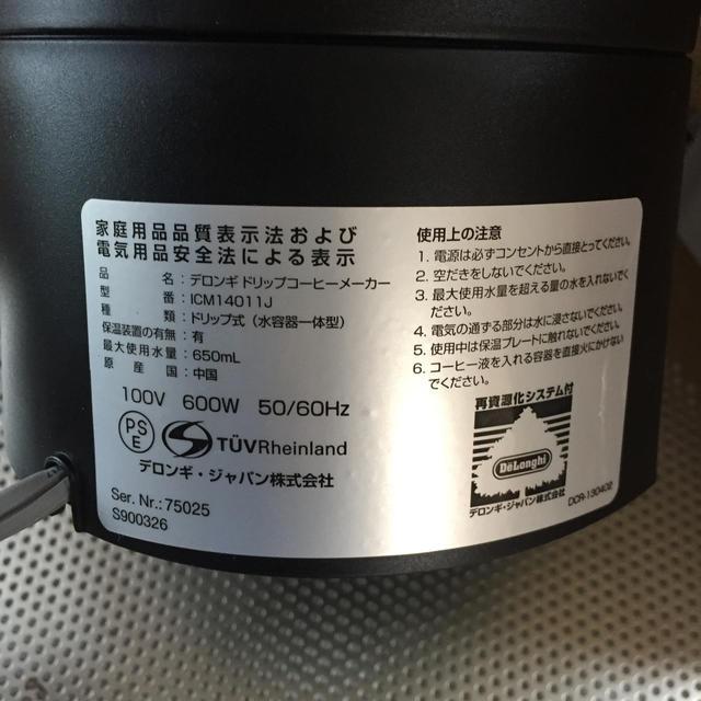 DeLonghi(デロンギ)のデロンギ コーヒーメーカー  スマホ/家電/カメラの調理家電(コーヒーメーカー)の商品写真