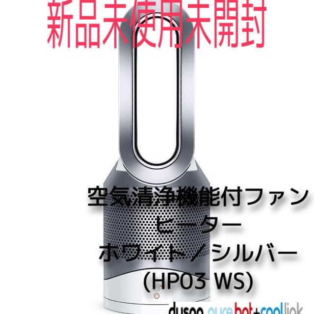 Dyson(ダイソン)の【送料無料】Dyson 空気清浄機能付ファンヒーター (HP03 WS) スマホ/家電/カメラの生活家電(空気清浄器)の商品写真