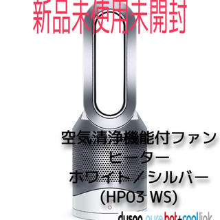 Dyson - 【送料無料】Dyson 空気清浄機能付ファンヒーター (HP03 WS)