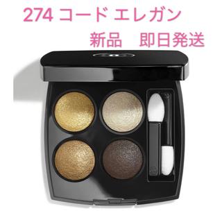 CHANEL - 新品 CHANEL シャネル レ キャトル オンブル 274 コードエレガン