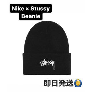 ナイキ(NIKE)の【新品未使用】STUSSY NIKE ステューシー ナイキ ビーニー ニット帽(ニット帽/ビーニー)