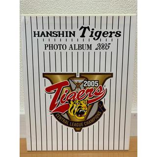 ハンシンタイガース(阪神タイガース)の阪神タイガースフォトアルバム2005(応援グッズ)