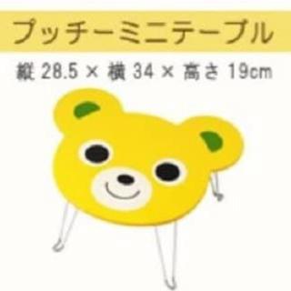 mikihouse - ミキハウス プッチー ミニテーブル 非売品