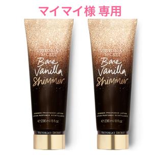 Victoria's Secret - ヴィクトリアシークレット ボディローション 2個セット【新品】