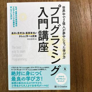 ソフトバンク(Softbank)のプログラミング入門講座 基本と思考法と重要事項がきちんと学べる授業(コンピュータ/IT)