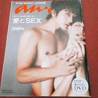 AAA - an・an 西島隆弘