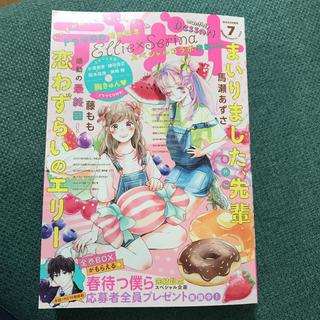 デザート 7月号 切り売り(漫画雑誌)