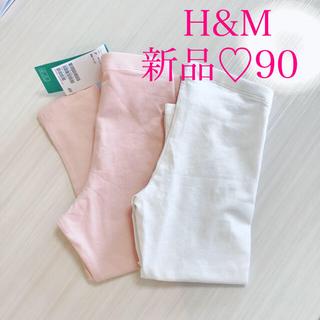 H&M - H&M レギンス  女の子 二枚セット 90 新品未使用