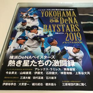 ヨコハマディーエヌエーベイスターズ(横浜DeNAベイスターズ)のYOKOHAMA DeNA BAYSTARSメモリアルBOOK 2019(趣味/スポーツ/実用)
