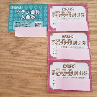 ラウンドワン株主優待券 500円×3枚(ボウリング場)