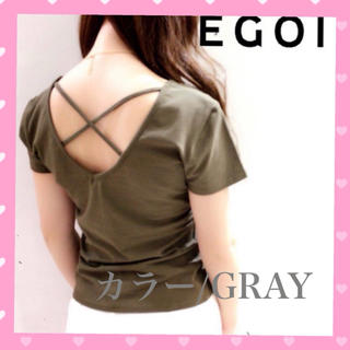 エゴイスト(EGOIST)の新品!EGOIST♡Tシャツ グレー(Tシャツ/カットソー(半袖/袖なし))