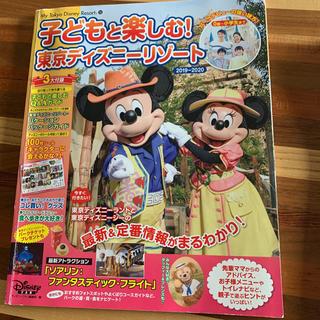 ディズニー(Disney)の子どもと楽しむ!東京ディズニーリゾート 2019ー2020(地図/旅行ガイド)