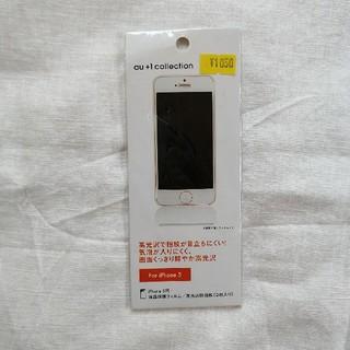 アイフォーン(iPhone)のiPhone5 液晶保護フィルム 1枚(保護フィルム)