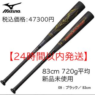 MIZUNO - ギガキング  83cm 720g