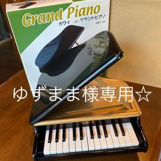 KAWAI ミニ グランドピアノ