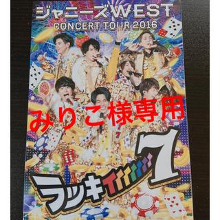 ジャニーズWEST - ジャニーズWEST CONCERT TOUR2016 ラッキィィィィィィィ7