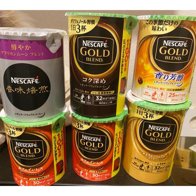 Nestle(ネスレ)のバリスタ 食品/飲料/酒の飲料(コーヒー)の商品写真