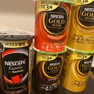 ネスレ(Nestle)のバリスタ(コーヒー)