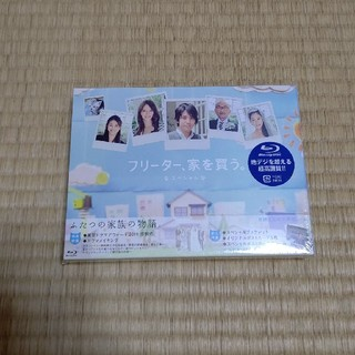 アラシ(嵐)の新品Blu-ray フリーター、家を買う。スペシャル 嵐 二宮和也(TVドラマ)