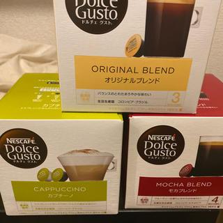 ネスレ(Nestle)のドルチェグスト(コーヒー)