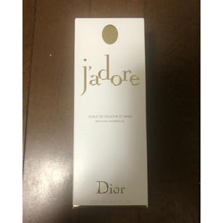 ディオール(Dior)のDior ボディーシャンプー(ボディソープ/石鹸)
