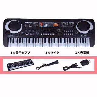 キーボード 61キー キッズピアノ デジタルキーボード 多機能 音楽キーボー(ミキサー)