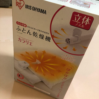 アイリスオーヤマ - IRIS OHYAMAふとん乾燥機