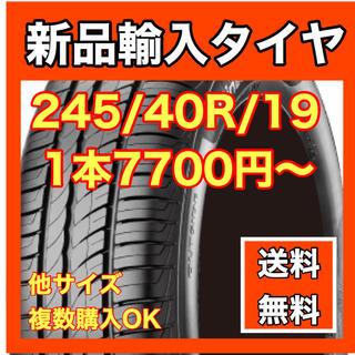 【送料無料】新品タイヤ 245/40R/19 19インチ 1本〜4本 輸入タイヤ