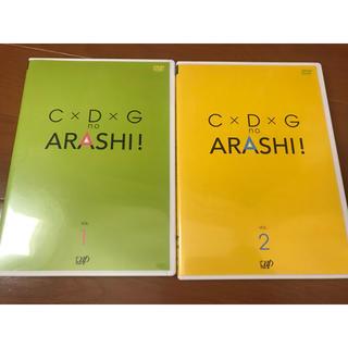 嵐 - ✨嵐 C×D×G no ARASHI!✨