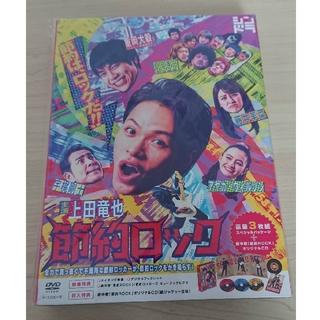 カトゥーン(KAT-TUN)のドラマ「節約ロック」DVD BOX (DVD3枚+CD1枚)(TVドラマ)