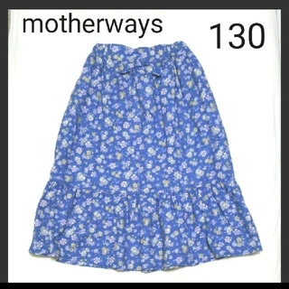 マザウェイズ(motherways)のマザウェイズmotherways スカート 130 花柄 ブルー ロングスカート(スカート)