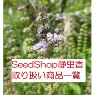 取扱品目一覧Seed Shop♥静里香(セリカ)♥(その他)